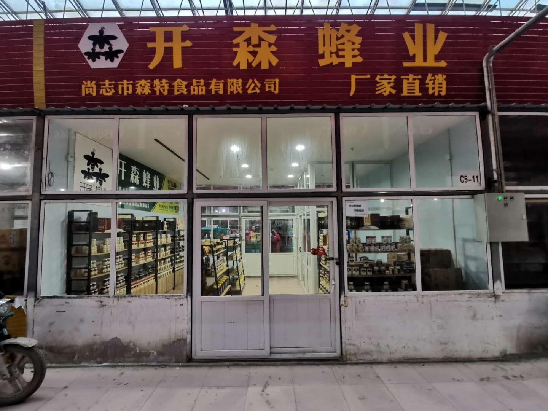 山东烟台店